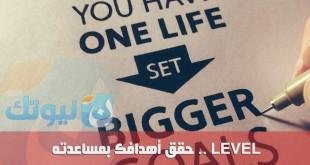 LEVEL-app