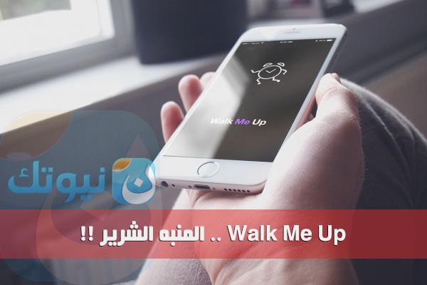حمل تطبيق Walk Me Up المنبه بطريقة فريدة من نوعها للأيفون Walk-Me-Up5.jpg
