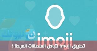 imoji5