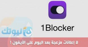 1Blocker-app