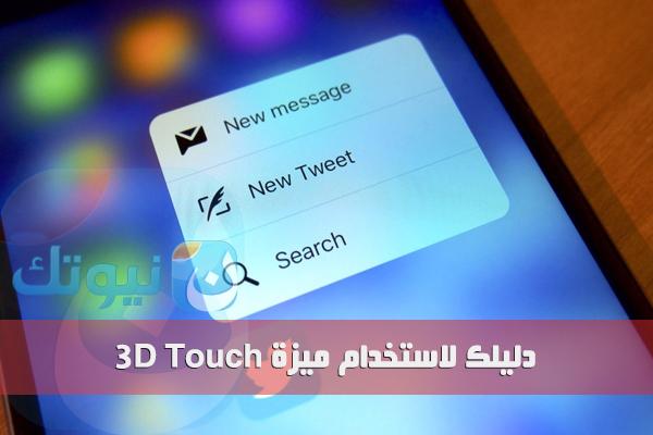 كيفية استخدام ميزة 3d Touch في الأيفون 6s نيوتك New Tech