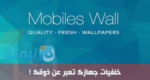 Mobiles Wall