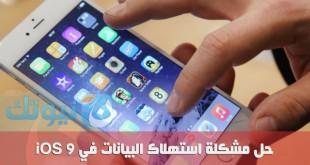wi-fi-assist-screenshot-iphone-6s-cover