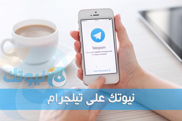 new tech telgram