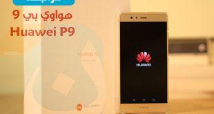 Huawei P9 reviw