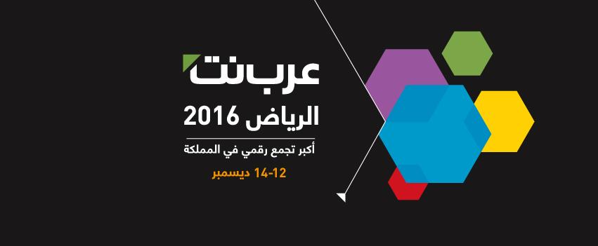 riyadh-2016-arabic