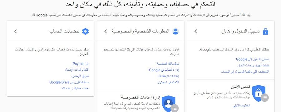 تعرف لرفع مستوى الأمان خدمة Gmail الخاص Gmail-3.jpg