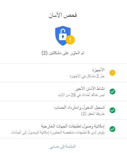 تعرف لرفع مستوى الأمان خدمة Gmail الخاص Gmail-4.jpg