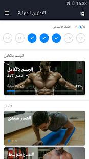 تطبيق Home Workout يساعدك ممارسة الرياضة للأندرويد Home-Workout-2.jpg