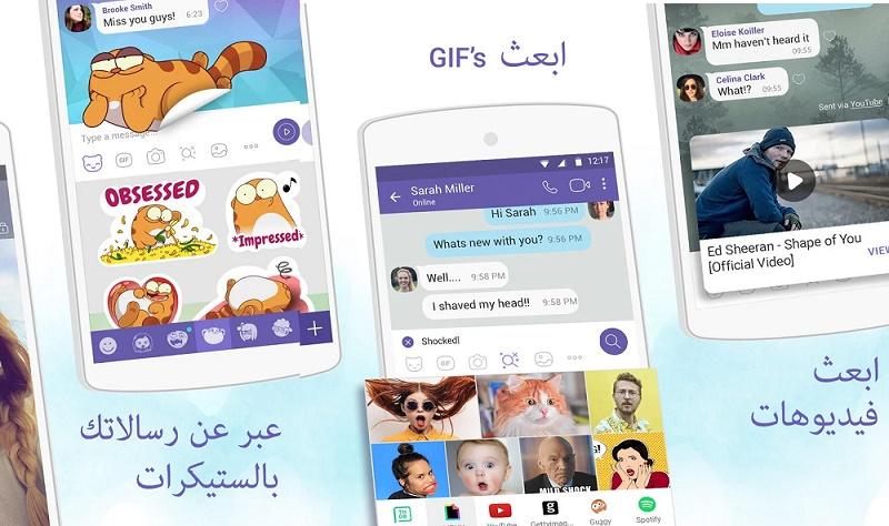 Viber - تعرف على التطبيقات البديلة للفيس تايم للأندرويد والآيفون