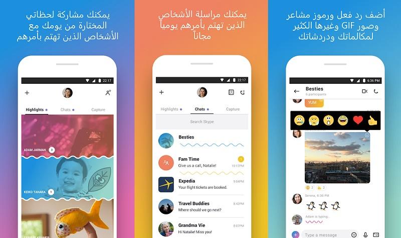skype - تعرف على التطبيقات البديلة للفيس تايم للأندرويد والآيفون