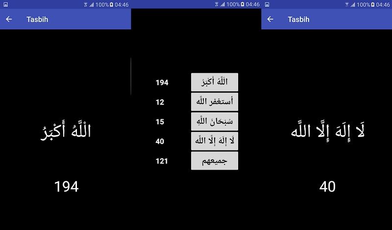 Tasbih - 6 تطبيقات مفيدة للغاية في شهر رمضان 2018 لمستخدمي أندرويد وآيفون