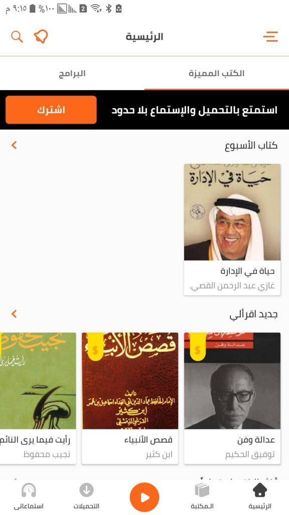 تطبيق اقرأ لي للكتب المسموعة