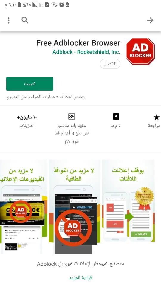 تطبيق منع الإعلانات