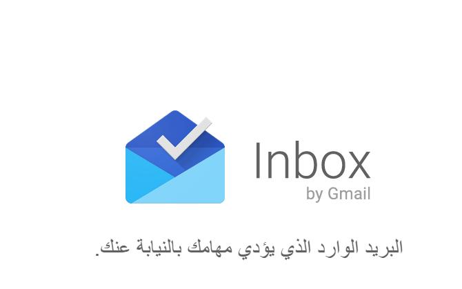 آخر الخدمات التى إنضمت إلى Inbox_by_email.png